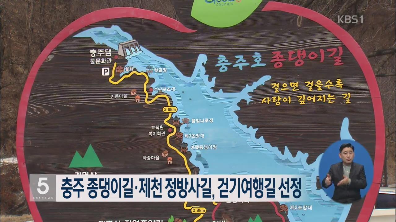 충주 종댕이길·제천 정방사길, 걷기여행길 선정