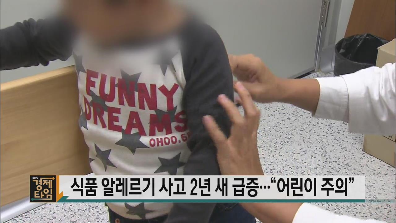 """식품 알레르기 사고 2년 새 급증…""""어린이 주의"""""""