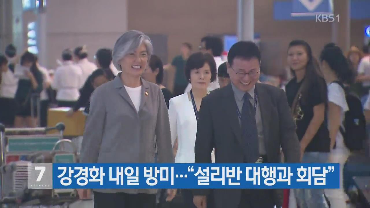"""강경화 내일 방미…""""설리반 대행과 회담"""""""