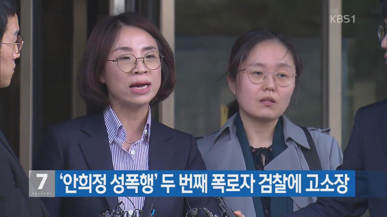 '안희정 성폭행' 두 번째 폭로자 검찰에 고소장