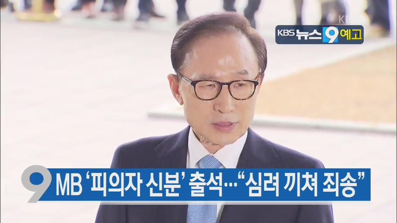 [3월 14일] 미리보는 KBS뉴스9