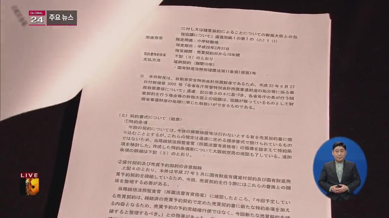 """[글로벌24 주요뉴스] 日 아베 """"문서 조작 지시한 적 없어"""""""