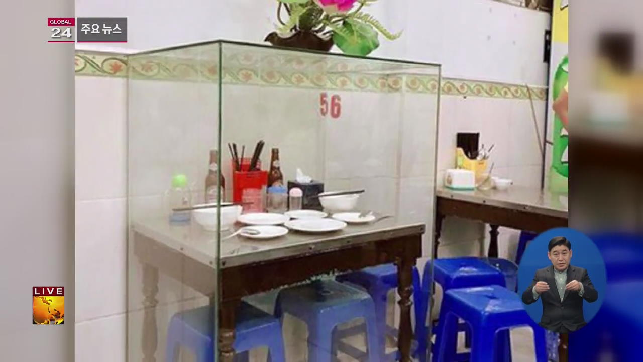 [글로벌24 주요뉴스] 베트남, 오바마 전 대통령 방문 식당…식탁 등 전시