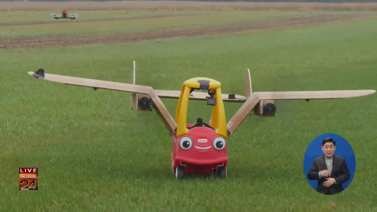 [글로벌24 브리핑] 유아용 자동차에 날개를…날 수 있을까?