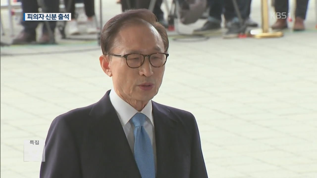 이명박, 피의자 신분 검찰 출석…전직 대통령 다섯번째
