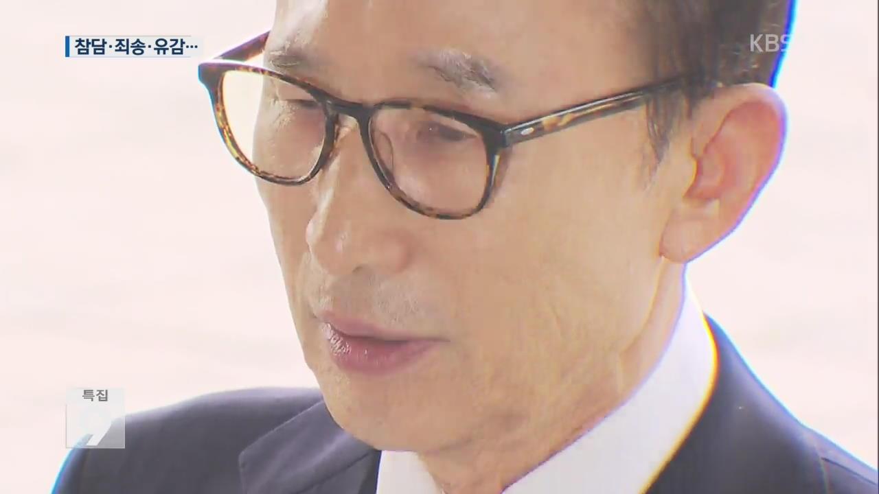"""검찰 포토라인 선 MB """"심리 끼쳐 죄송…말 아끼겠다"""""""