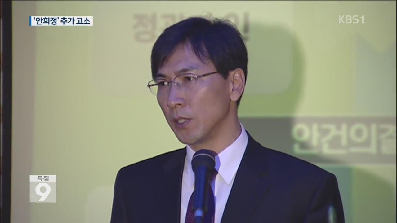 """두 번째 피해자도 안희정 고소…""""7차례 성폭력 당했다"""""""