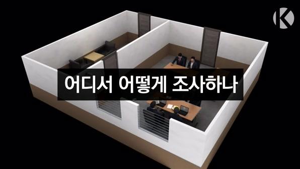 [라인뉴스] 어디서 어떻게 조사하나