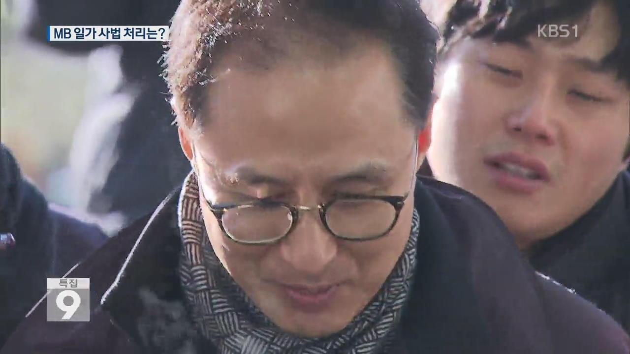 김윤옥·이시형·이동형 등 MB일가 사법처리 '촉각'