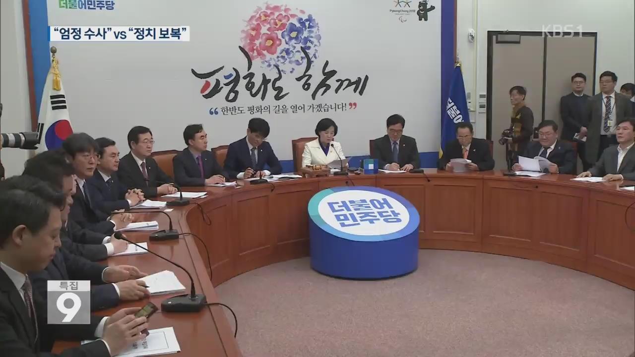 """정치권, MB 철저한 수사 촉구…한국당 """"정치보복"""" 주장"""