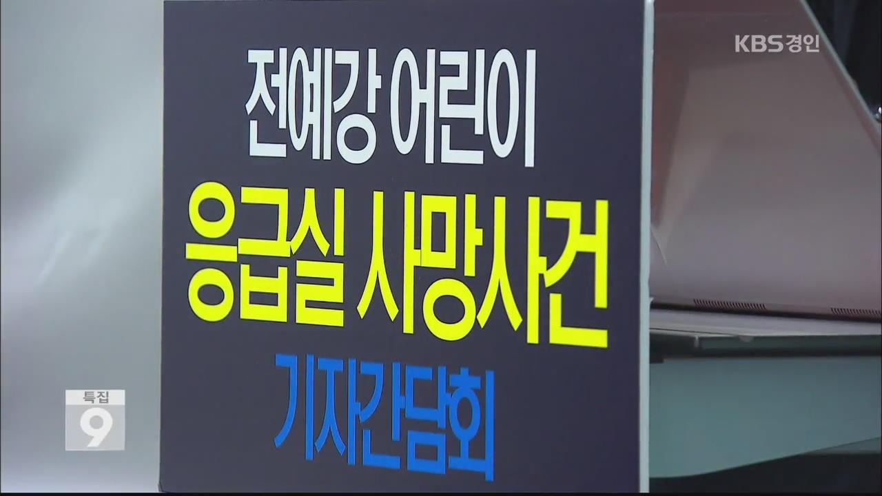 '예강이법' 9월 시행…환자에 진료기록 상세 공개