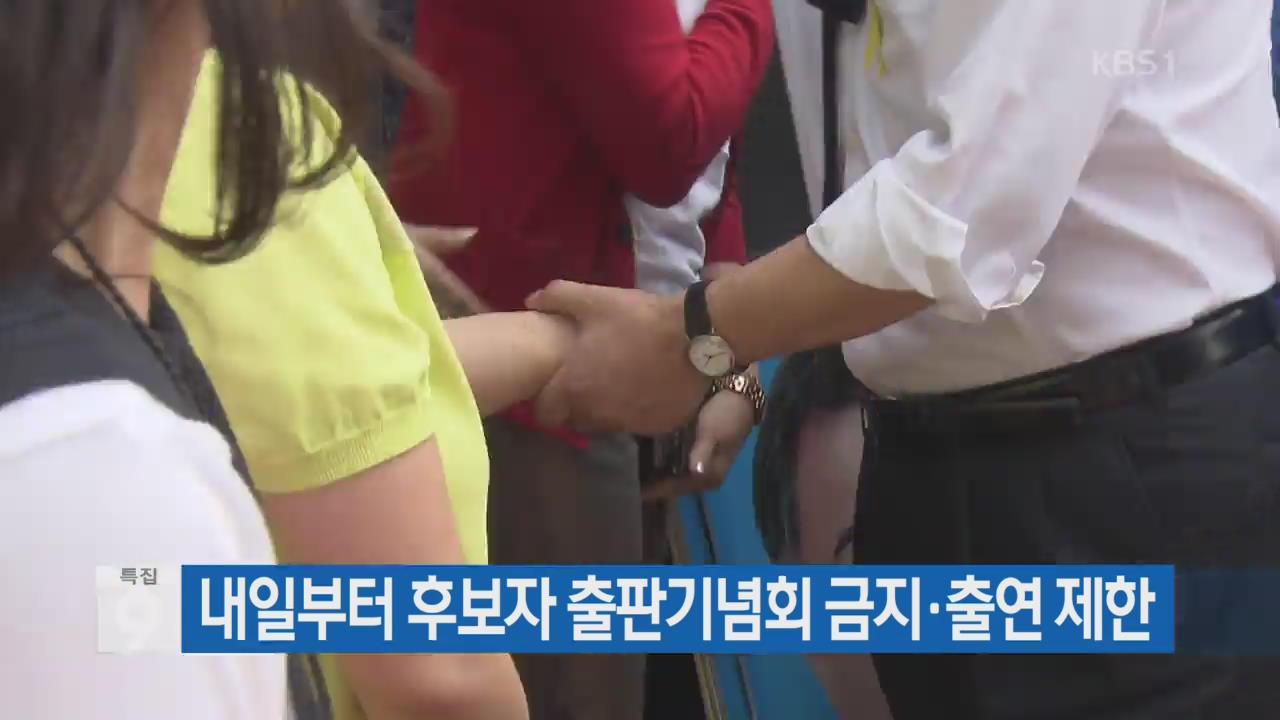 [간추린 단신] 내일부터 후보자 출판기념회 금지·출연 제한 외