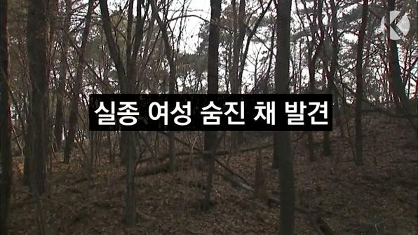 [라인뉴스] 실종 여성 숨진 채 발견…경찰 '연쇄살인 가능성 수사중'