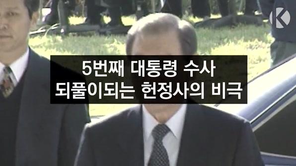 [라인뉴스] 5번째 대통령 수사…되풀이되는 헌정사의 비극