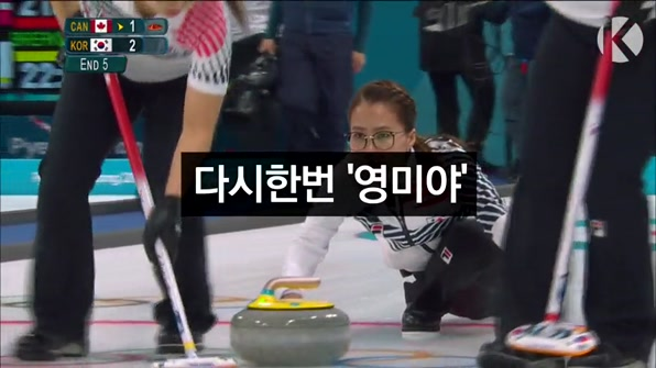 """[라인뉴스] 여자 컬링, 세계 선수권에서 또한번 """"영미야!"""""""