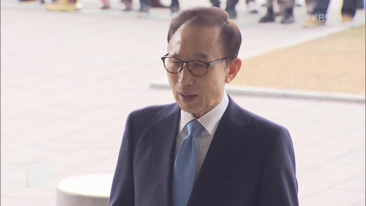 이명박 전 대통령 피의자 신분 출석…헌정 사상 다섯번째