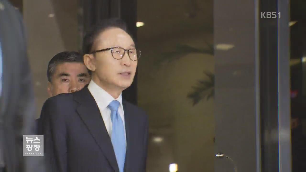 """이명박 前 대통령, 21시간 만에 귀가…""""혐의 부인"""""""
