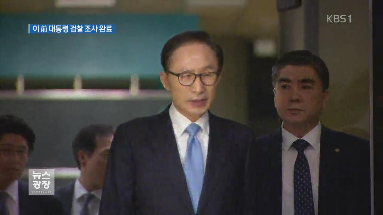 """""""대부분 혐의 부인""""…MB, 변호인단 향해 """"수고했다"""""""