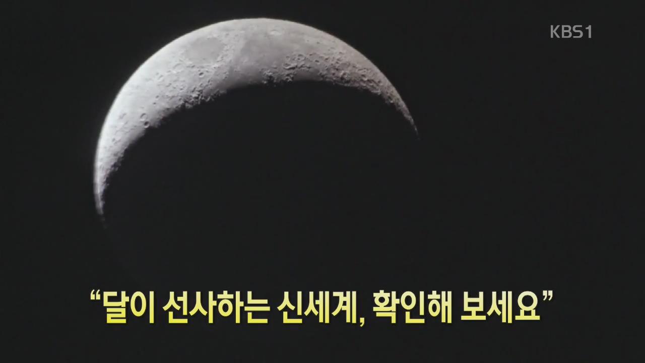 """[디지털 광장] """"달이 선사하는 신세계, 확인해 보세요"""""""