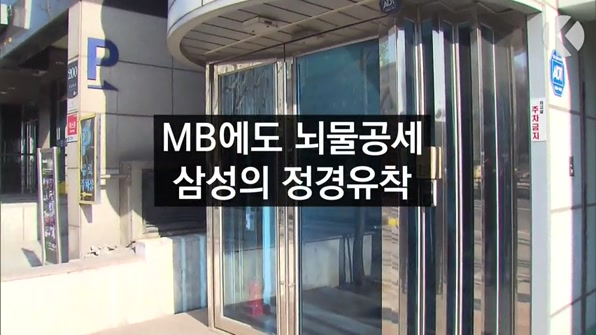 [라인뉴스] MB에도 뇌물공세…삼성의 정경유착