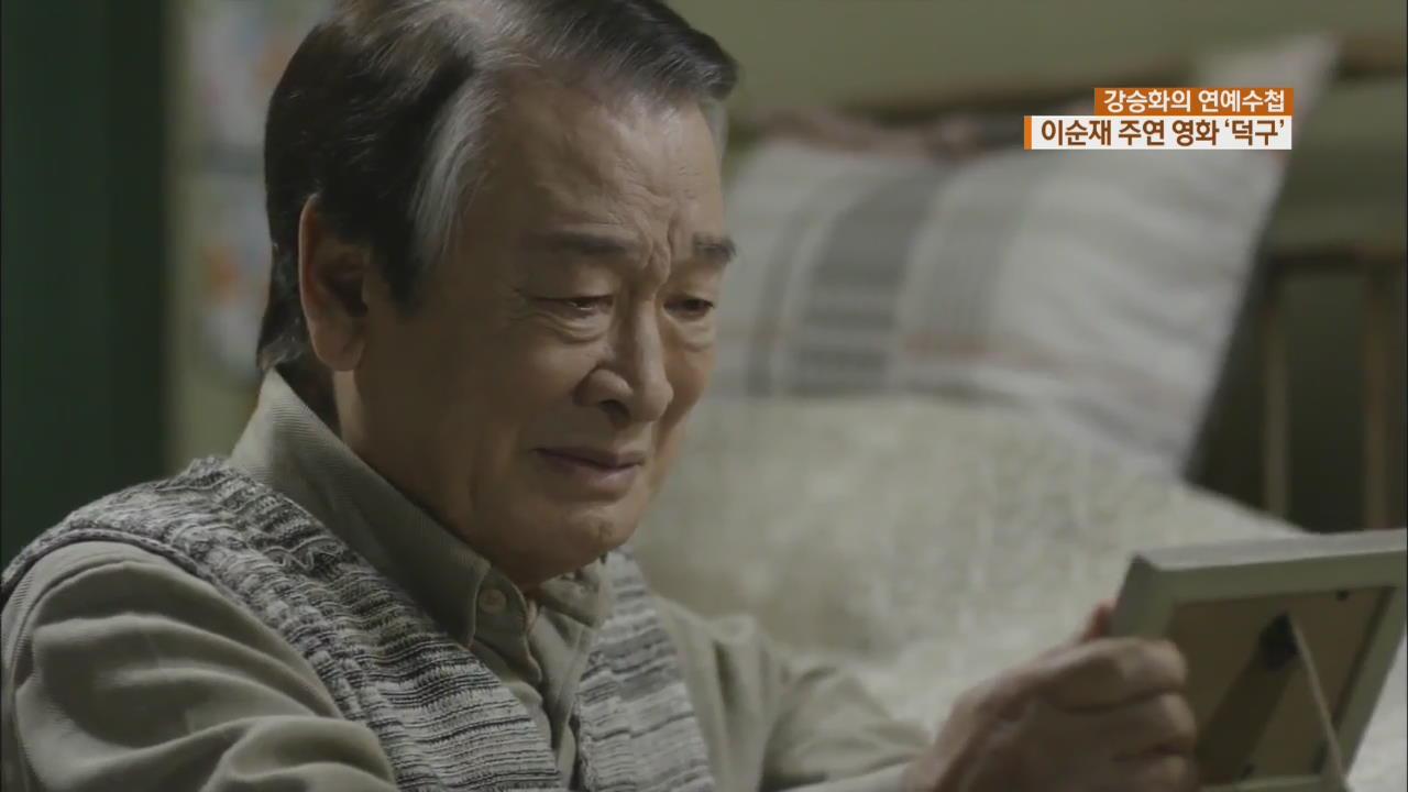 [연예수첩] 이순재, 주연 영화 '덕구' 노 개런티로 참여