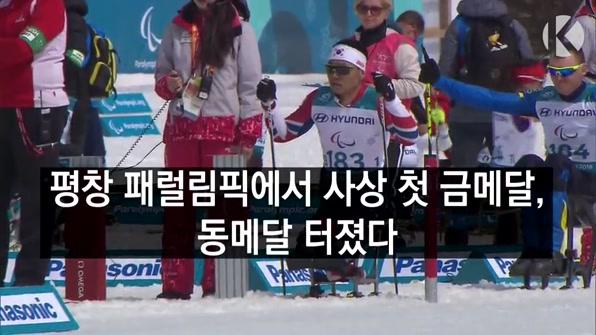 [라인뉴스] 철인 신의현, 동계패럴림픽 사상 첫 금메달