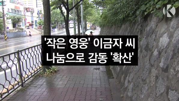 [라인뉴스] '작은 영웅' 이금자 씨의 나눔…감동으로 확산