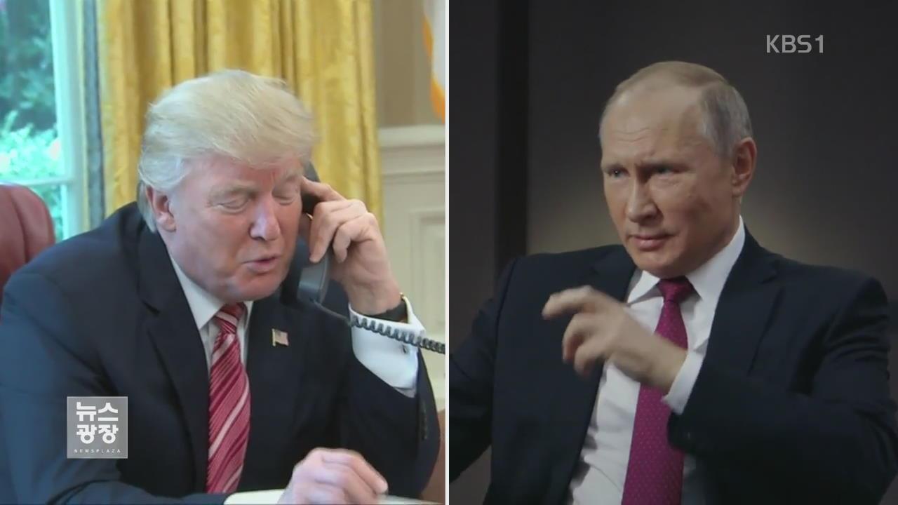 """트럼프, 푸틴 재선 축하…""""한반도 비핵화 강조"""""""