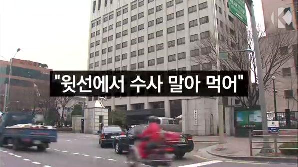 """[라인뉴스] """"항의서까지 제출…윗선에서 수사 말아 먹어"""""""