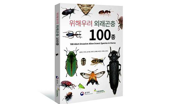국립생태원, '위해우려 외래곤충 100종' 발간