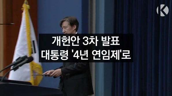 [라인뉴스] 대통령 개헌안 3차…4년 연임·선거연령 인하