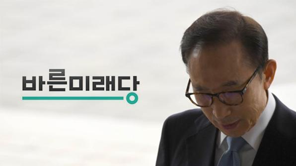 """바른미래 """"MB구속 마땅한 결과…의혹규명에 박차 가해야"""""""