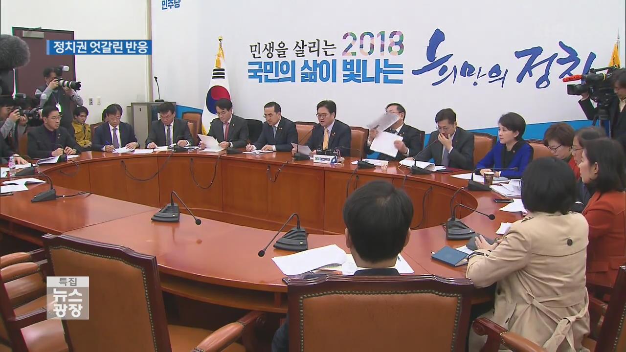 """'MB 구속' 엇갈린 정치권 반응…靑 """"그저 안.. 관련 사진"""