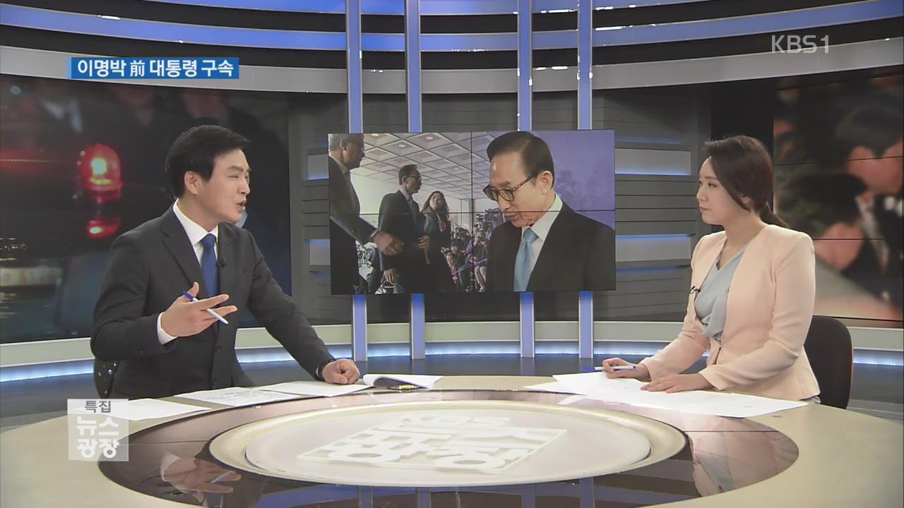 이명박 前 대통령 구속…박근혜 前 대통령과 다.. 관련 사진