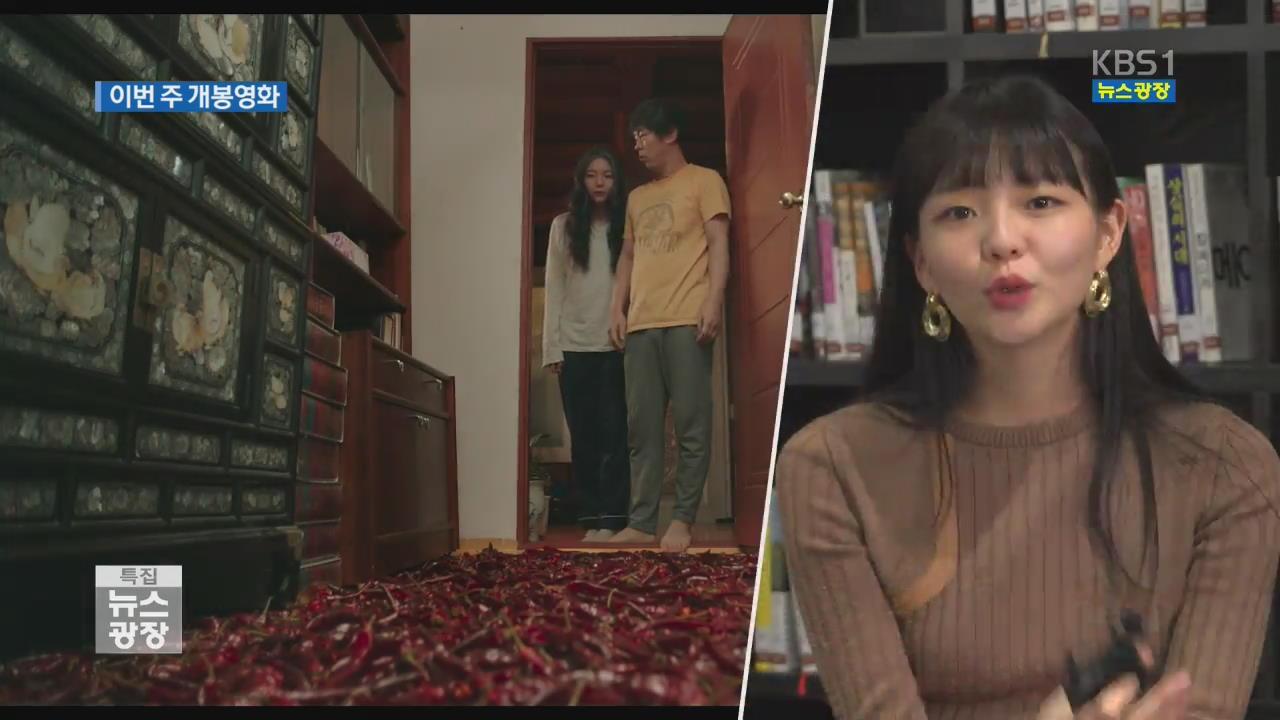 [문화광장] 이번 주 개봉영화 '소공녀' 외 관련 사진