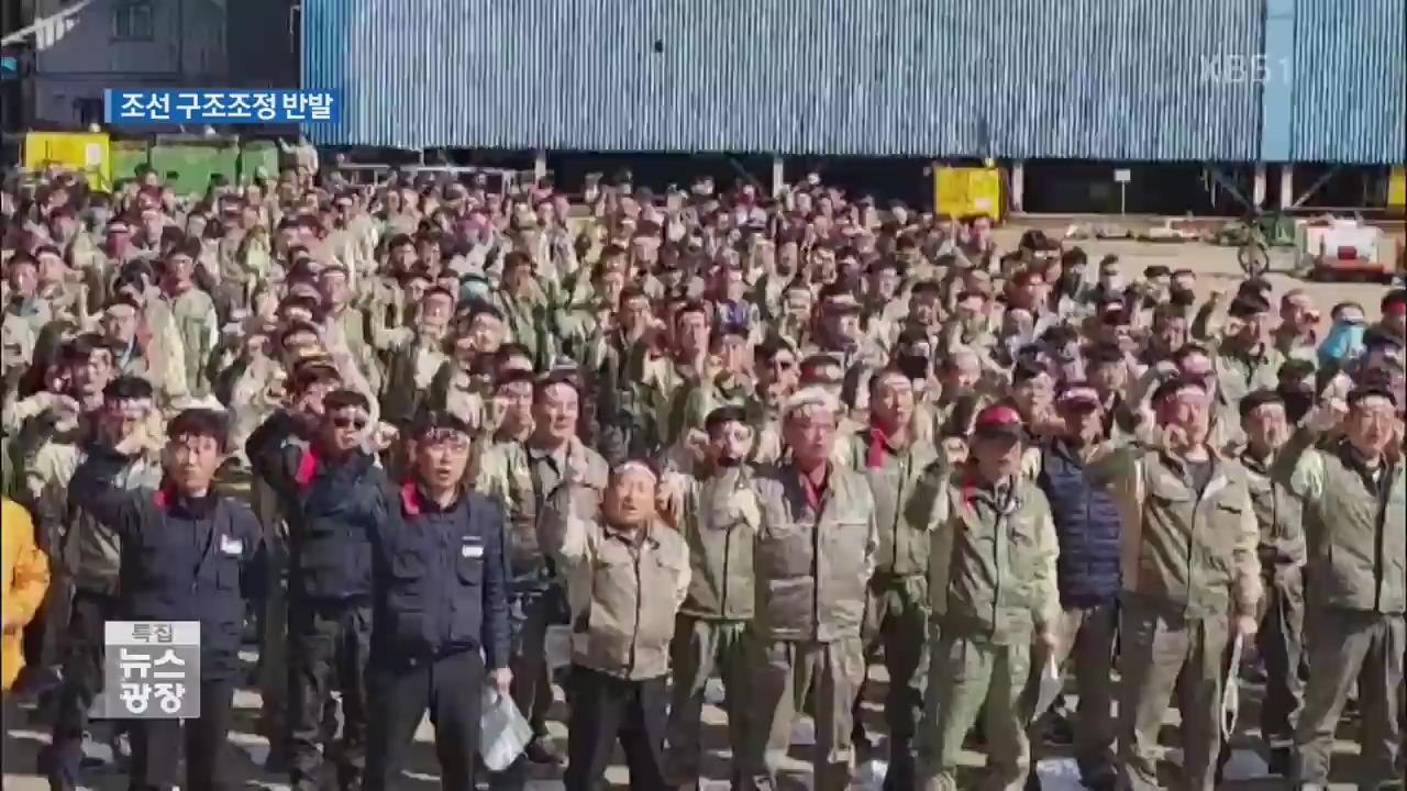 """""""벼랑 끝에 내몰렸다""""…조선업 구조조정, 조선.. 관련 사진"""