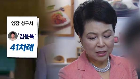 "MB 수사 핵심은 김윤옥?…""구속영장에 41차례 등장"""