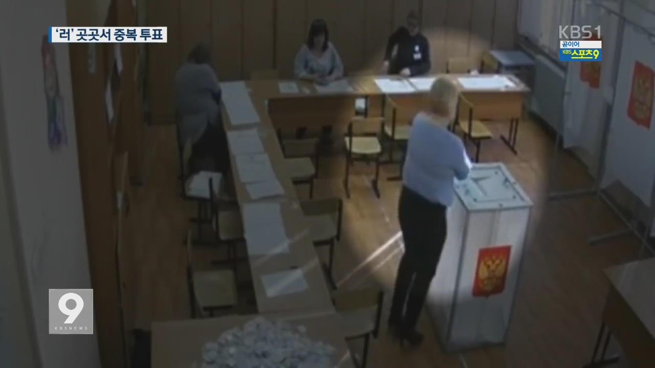 투표장에 쌍둥이?…외신에 잡힌 러 부정투표 현장