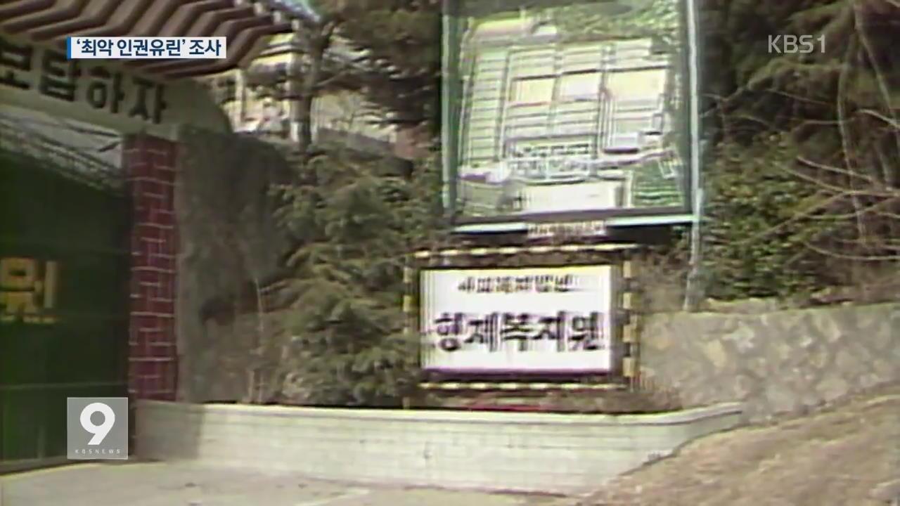 """[단독/앵커&리포트] '형제복지원' 재조사 나선다…""""대법에 비상상고도 검토"""""""