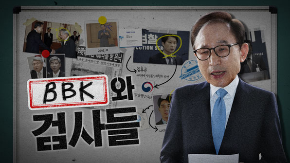 [크랩] 꽃길 걸은 BBK 검사들…이래서 검찰개혁!