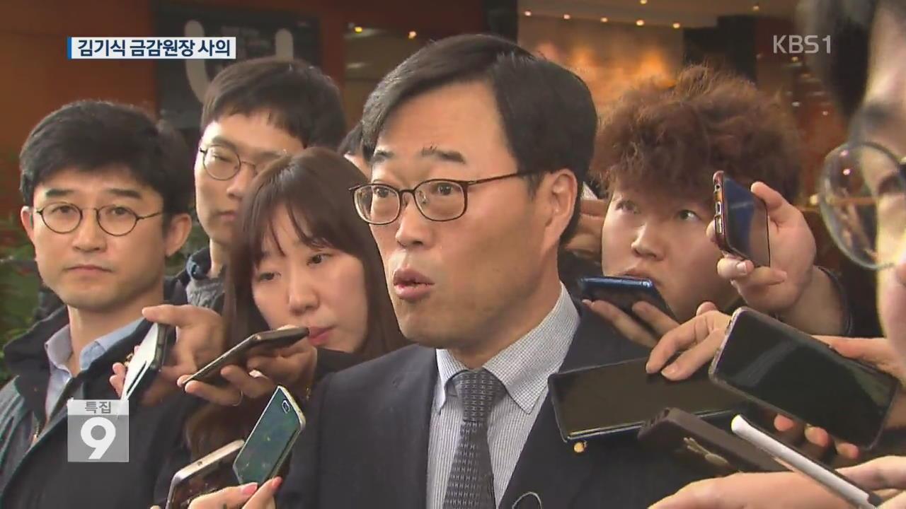 김기식 금감원장 결국 사의 표명…청와대 수용
