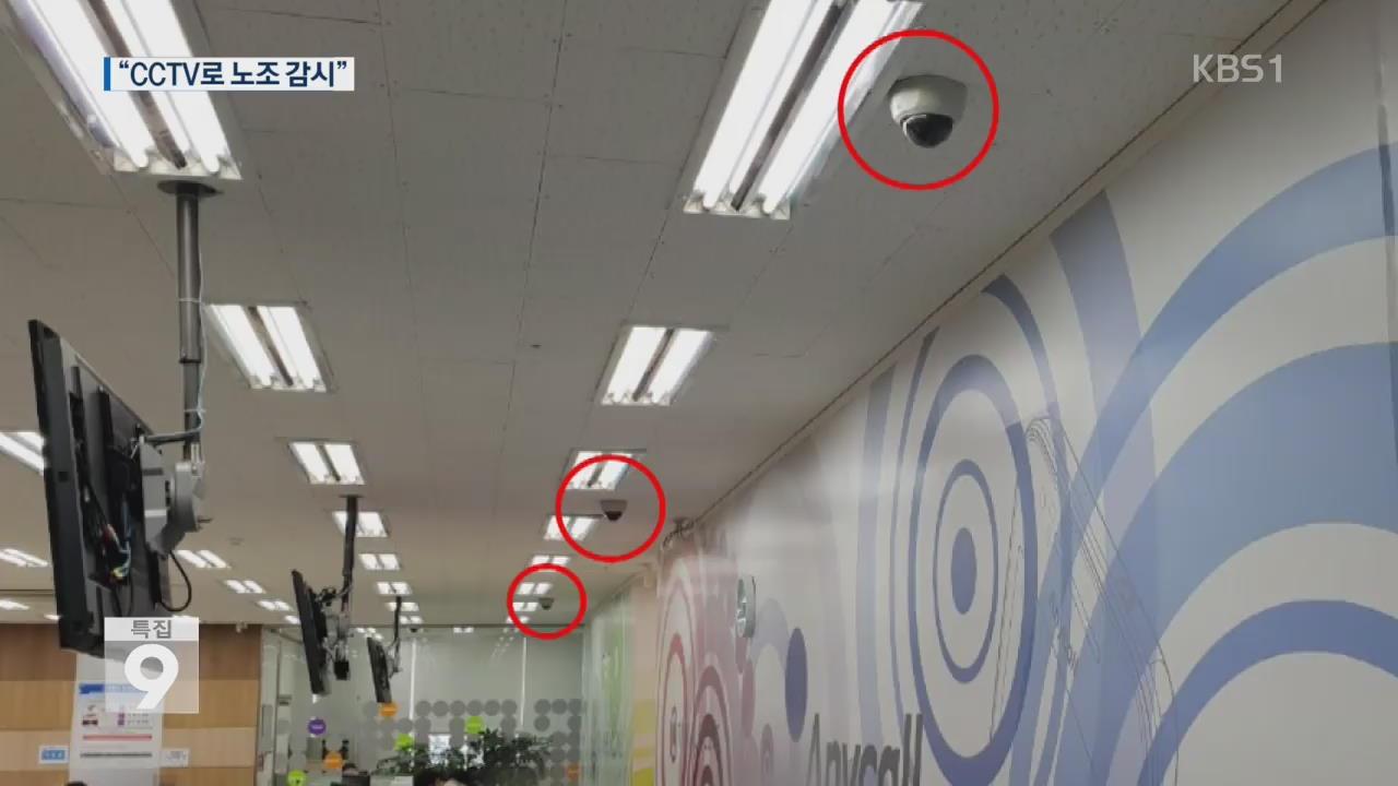 """[단독] 삼성전자서비스 'CCTV 1,700여 대'…""""노조 감시용"""""""