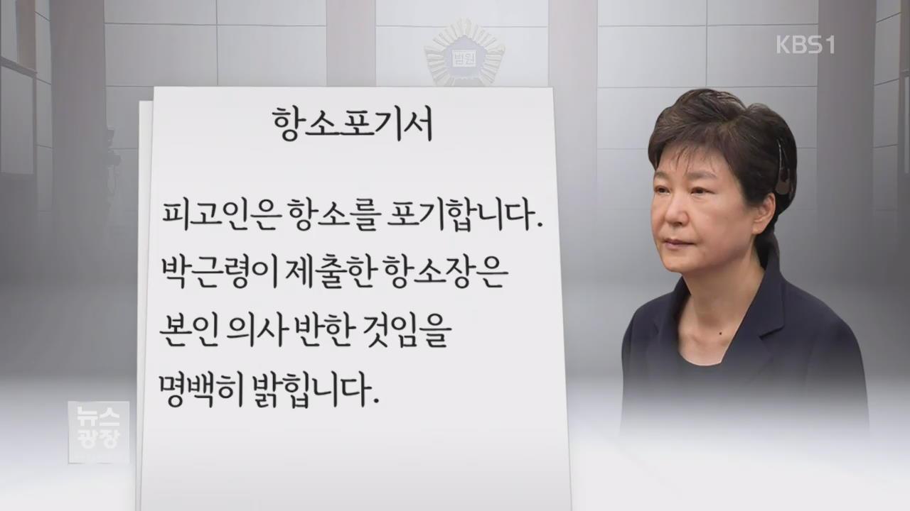 박근혜, 자필 '항소포기서' 제출…항소심도 불출석할 듯