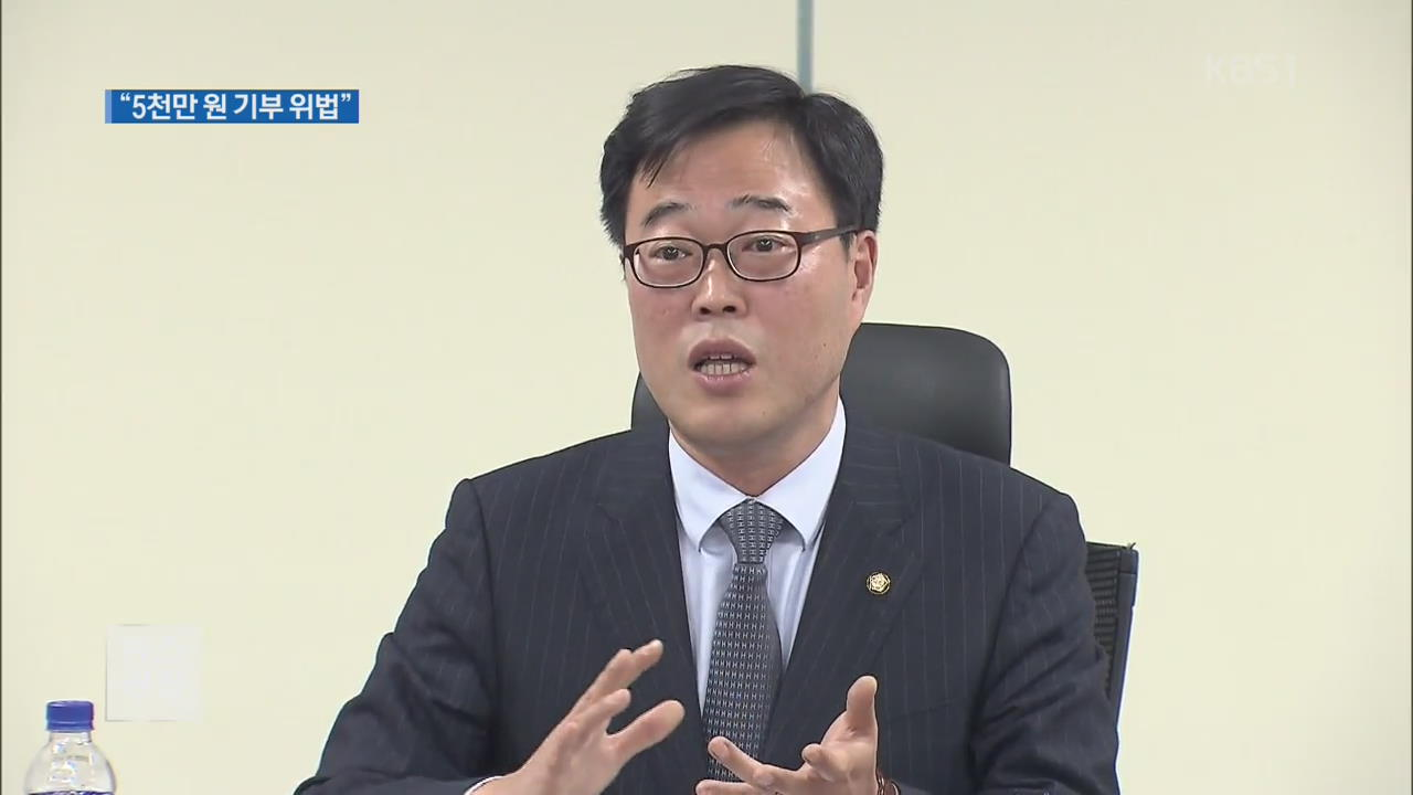 """선관위 """"김기식 후원금 5천만 원 기부는 위법"""""""