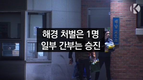 [라인뉴스] 세월호 해경 처벌은 1명…일부 간부는 승진