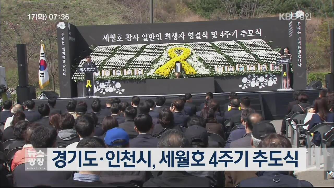 경기도·인천시, 세월호 4주기 추도식