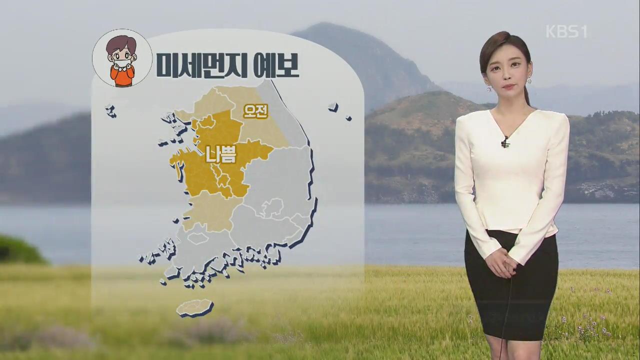 [날씨] 서쪽 미세먼지 농도↑…큰 일교차 주의