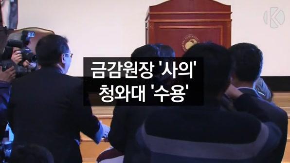 [라인뉴스] 김기식 금감원장 사의…靑 수용