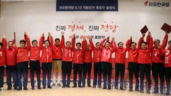 한국당, 대전서 중앙위 전진대회 개최…지방선거 필승 다짐