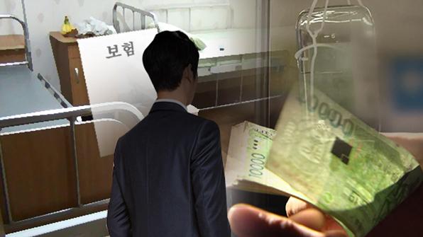 허위 입원·사고 조작…작년 보험사기 7천300억원 '역대 최고'